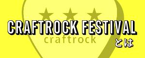 craftrock festivalとは