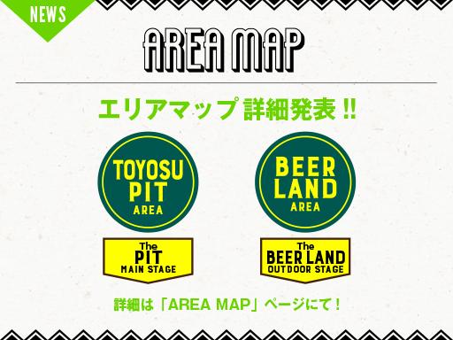 会場のエリアマップを公開