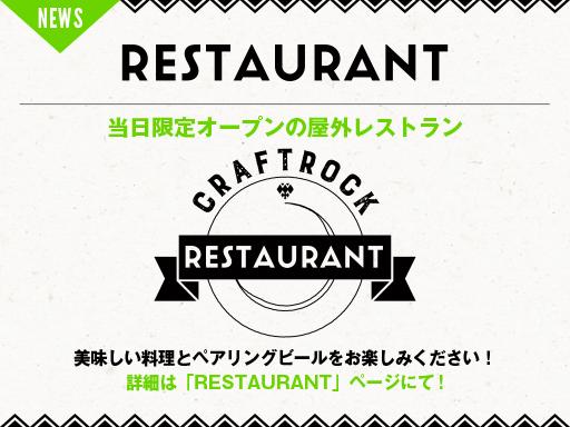 クラフトロック2016レストランメニュー発表