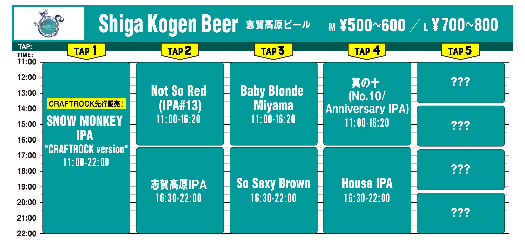 志賀高原ビール ビアタイムテーブル