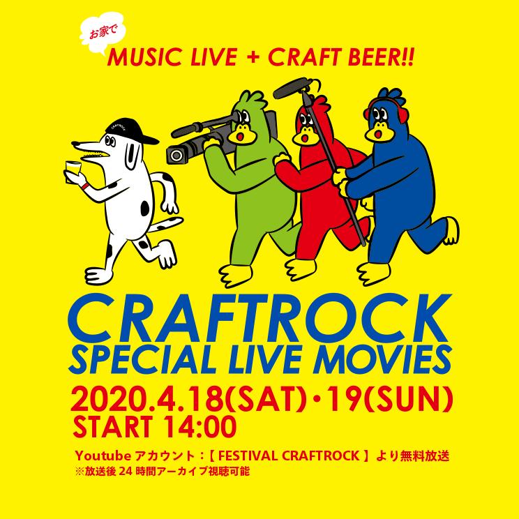 CRAFTROCK LIVE STREAM'20
