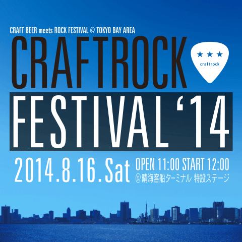 CRAFTROCK FESTIVAL'14