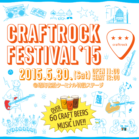 CRAFTROCK FESTIVAL'15