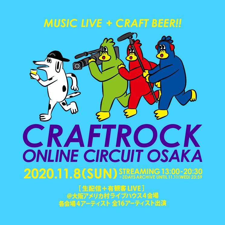 CRAFTROCK ONLINE CIRCUIT OSAKA