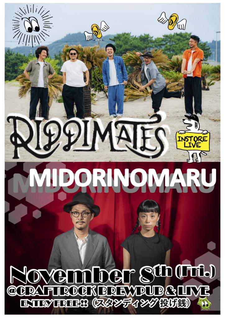 11/8(金)RIDDIMATES、MIDORINOMARU LIVE