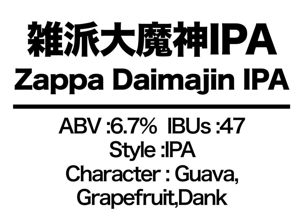 #93 雑派大魔神IPA