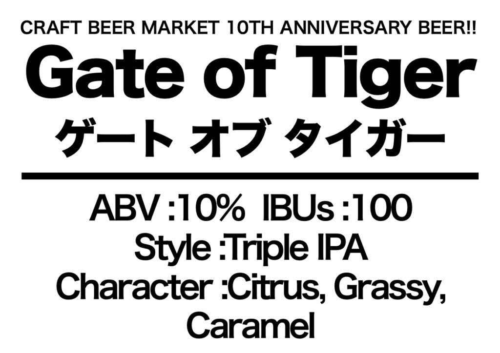 #101 Gate of Tiger