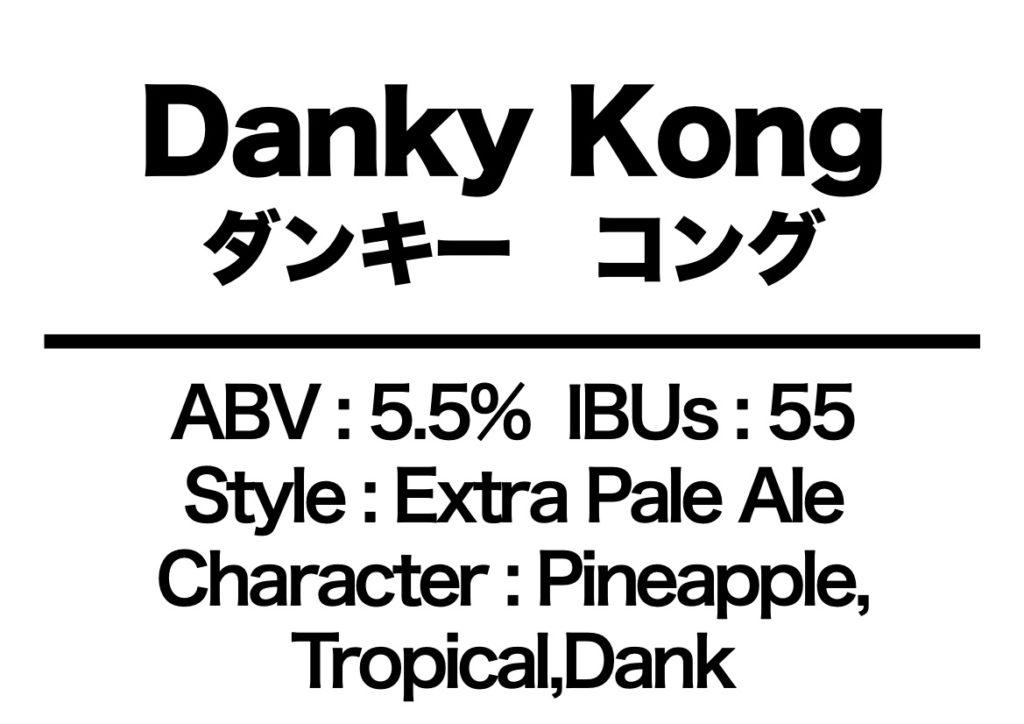 #130 Danky Kong