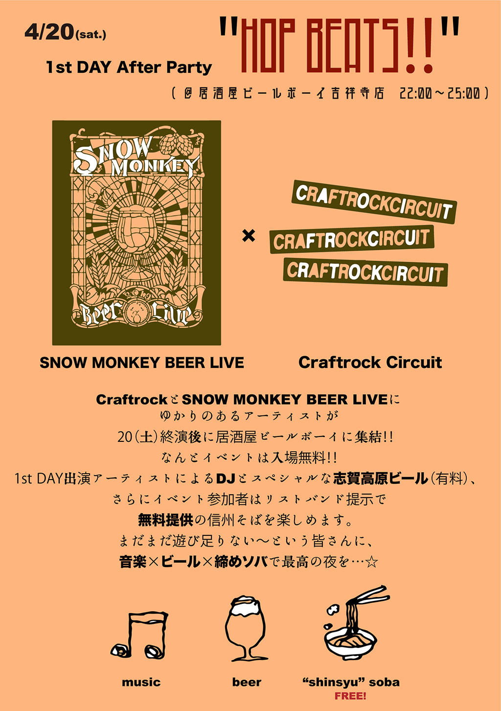 CRAFTROCK × SNOW MONKEY BEER LIVE -1st DAY After Party- HOP BEATS!!""
