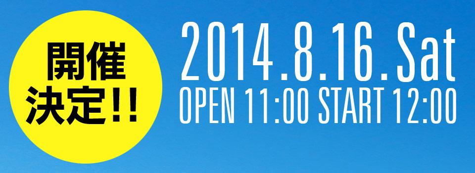 開催決定2014.8.16