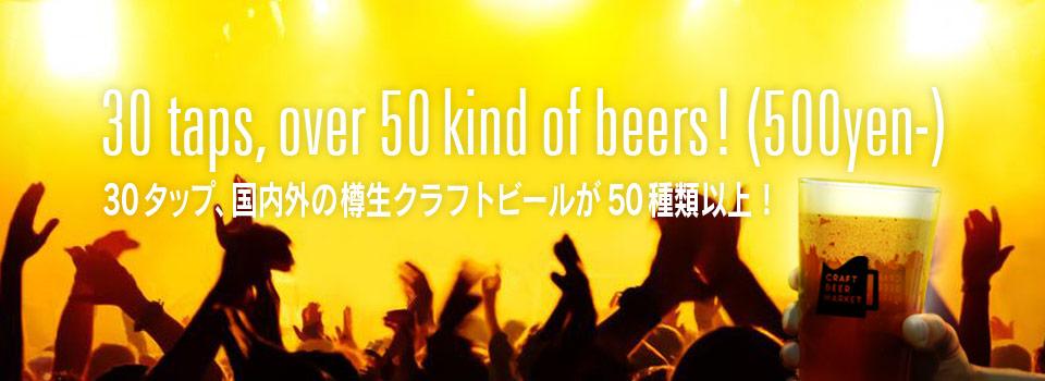 たる生クラフトビールが50種類以上