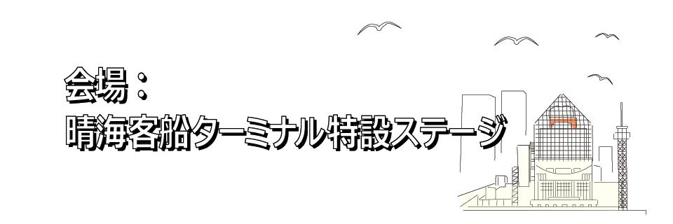 会場:晴美客船ターミナル特設ステージ